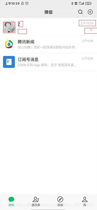 android 仿微信demo————微信消息界面实现(移动端)