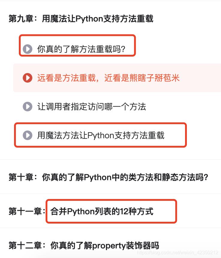 Python实战案例汇总,带你轻松从入门到实战
