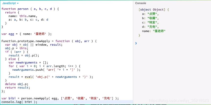 原生JavaScript实现call、apply和bind