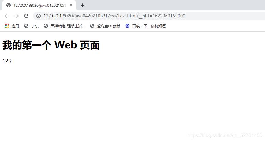 Web前端-JS基础