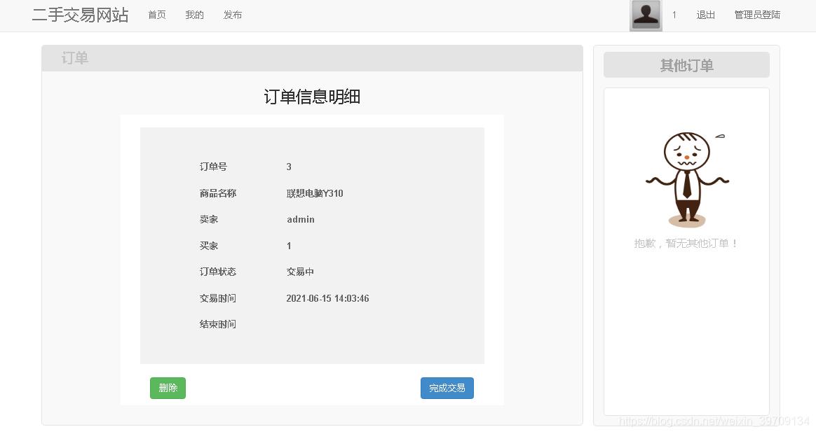 基于java jsp+mysql+Spring+mybatis的SSM二手交易网站设计和实现【建议收藏】