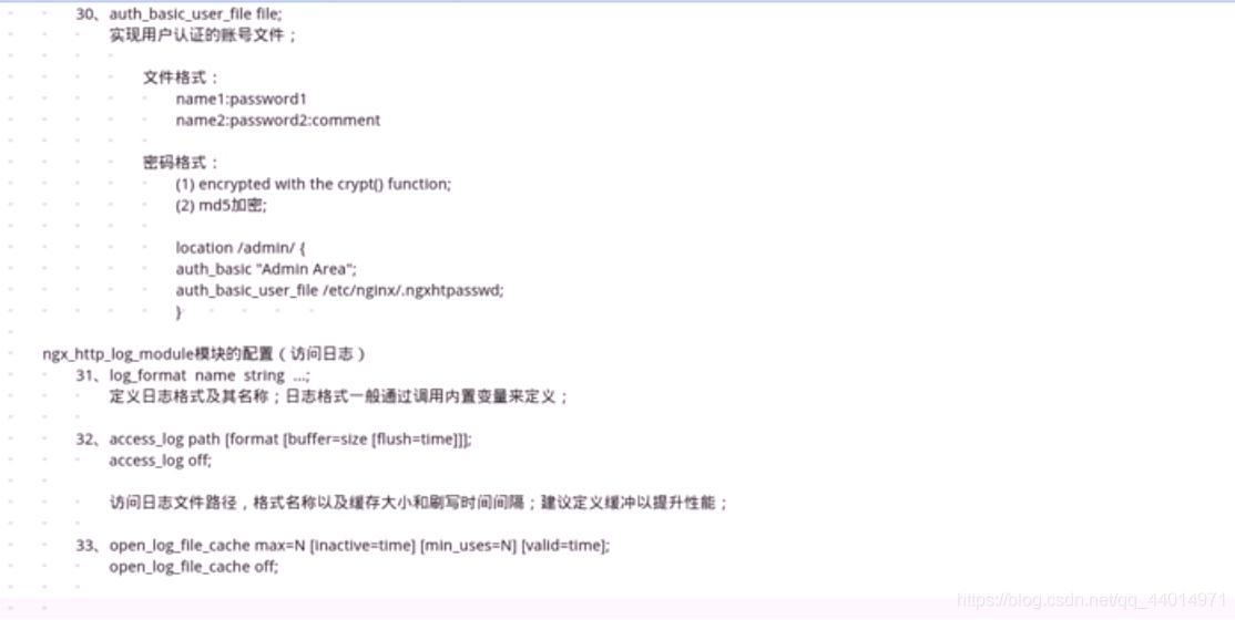 安装nginx并进行配置(记录来源于马哥linux运维教与文件操作优化、访问、日志相关的配置配置 五)