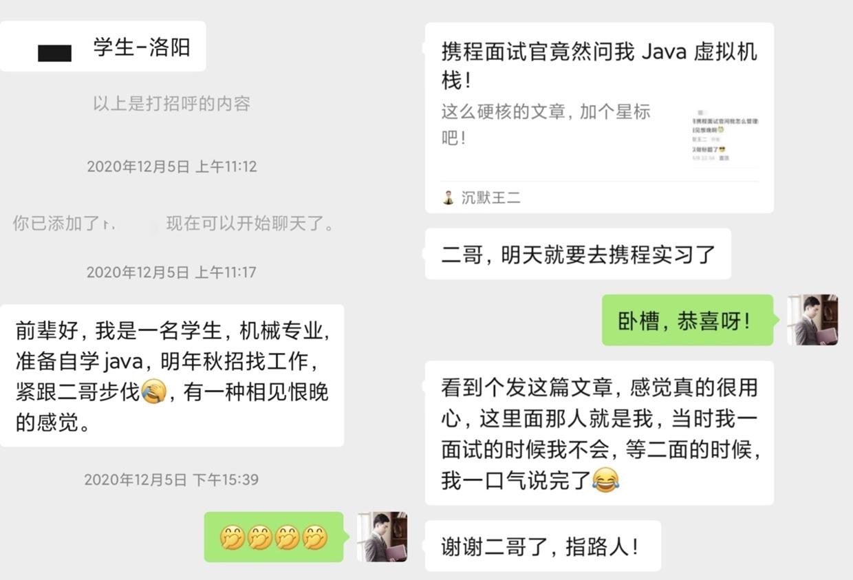 去携程实习了!半年时间,从机械转行 Java,二哥的读者真牛逼!